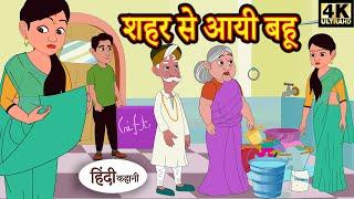 Kahani शहर से आई बहू - Story in Hindi   Hindi Story   Moral Stories   Kahaniya   Funny   New story