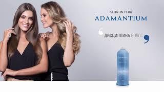 ОРГАНИЧЕСКИЙ КЕРАТИН KERATIN PLUS ADAMANTIUM