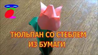 Как сделать тюльпан из бумаги своими руками, оригами.(Как сделать тюльпан из бумаги своими руками со стеблем, оригами. Инструкция на сайте http://kak-sdelat-vse.com/izdeliya-iz-buma..., 2015-06-17T14:46:26.000Z)