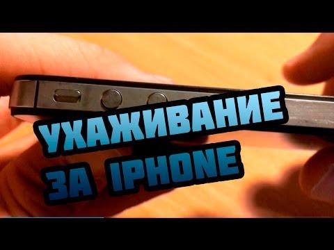 КАК СОХРАНИТЬ ВНЕШНИЙ ВИД iPhone?