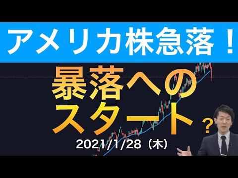 アメリカ株急落!暴落へのスタート?【1/28(木)】