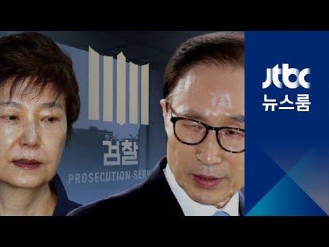 """110억대 뇌물 등 18개 혐의…""""박근혜 비해 가볍지 않다"""""""
