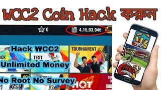 Hack world Cricket Championship 2 (wcc2) Coin Unlimited || Bangla