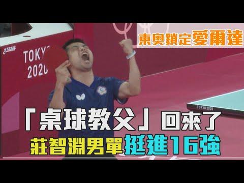「桌球教父」回來了 莊智淵男單挺進16強|愛爾達電視20210726