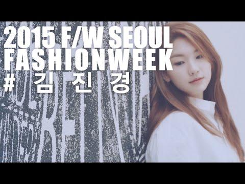 2015 F/W seoul fashion week #1 - 김진경의 패션위크 이야기