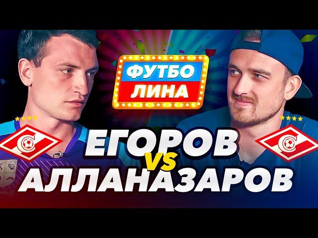 СПАРТАКОВСКИЕ РАЗБОРКИ | ЕГОРОВ х АЛЛАНАЗАРОВ | Футболина #24