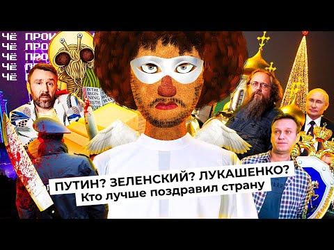 Чё Происходит #45 | Новые законы от Путина, рекорд биткоина, уголовное дело Навального