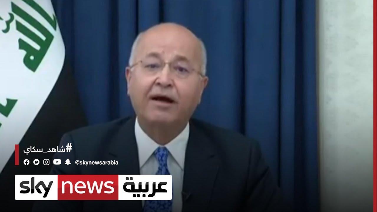 الرئيس العراقي برهم صالح: بغداد استضافت أكثر من جولة محادثات سعودية إيرانية  - نشر قبل 3 ساعة
