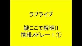 ラブライブ 情報メドレー!①キスマイ 宮田俊哉、松井玲奈(SKE48)、石...