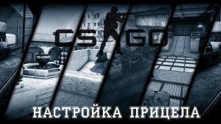 CS:GO / Настройка прицела(, 2012-09-26T20:51:50.000Z)