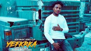 🇪🇷New Eritrean Gospel Song By Natnael Weldeslasie (YEFQREKA YE) የፍቅረካ ኢየ 2020
