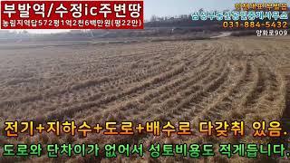 이천토지 부발읍 수정리 전철역 직선거리 약4km, 성남…