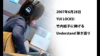 アコギ弾き語りUnderstand(2007)