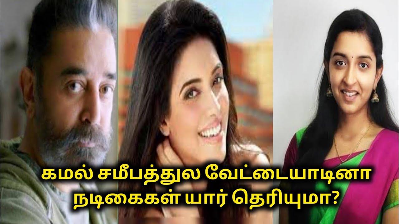 Download Kamal உடன் வேட்டையாடு விளையாடு நடத்திய நடிகைகள் Part 1| Cinema Gossip | 70 MM