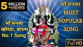 Chalo Maa Ke Aneta jabo   single Manoj g s music  superhit Maa Mansa song 2017 Khortha