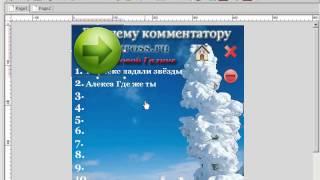 Работа с AutoPlay Media Studio 8.avi(Краткая инструкция, как работать в программе AutoPlay Media Studio 8. Посмотрев видео, вы научитесь создавать красочн..., 2013-01-22T05:52:26.000Z)