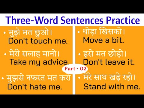 Part - 02📖 Three-Word Sentences Practice।। English Sentences Practice ✅ By @General Classes