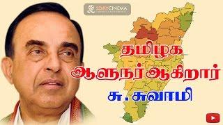 Next TamilNadu Governor Subramanian Swamy - 2DAYCINEMA.COM