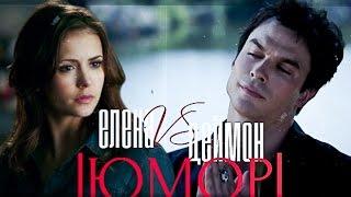 Елена - Деймон| Elena - Damon|Жена и телефон мужа [юморTVD]