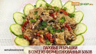 Китайская кухня: Паровые свиные ребрышки в соусе из ферментированных бобов
