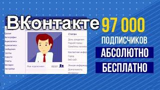 Как набрать много лайков и подписчиков вконтакте! ОЧЕНЬ ХОРОШЫЙ СПОСОБ