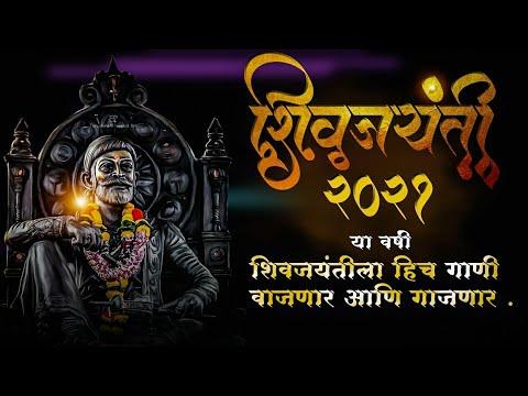 shivaji-maharaj-dj-songs-|-shivaji-maharaj-nonstop-song-dj-remix-2021-|-शिवाजी-महाराज-गाणी-dj