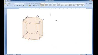Как построить  призму в программе ГеоГебра.  Урок 1.