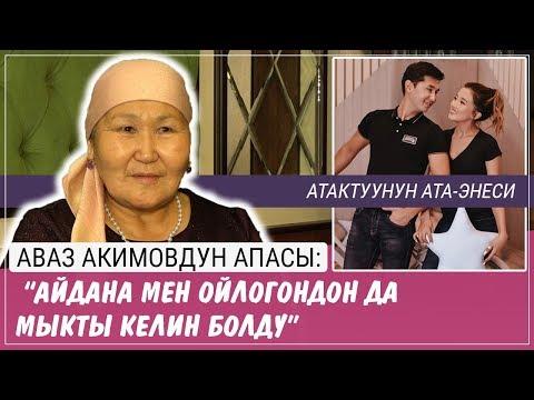 """""""Айдана мен ойлогондон да мыкты келин болду"""" дейт Аваз Акимовдун апасы"""