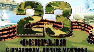 День Защитника Отечества! С 23 Февраля! Красивое Музыкальное Поздравление! С ПРАЗДНИКОМ МУЖЧИНЫ!