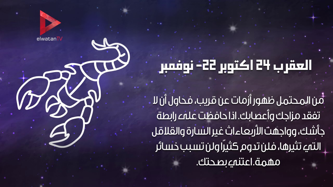 الوطن المصرية:حظك اليوم: صعوبات تواجه الميزان.. والأسد تبدو الأمور في صالحك