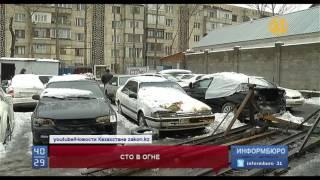 В Алматы пожар уничтожил два автомобиля, еще восемь пострадали(В Алматы пожар уничтожил два автомобиля и еще восемь пострадали. Они были припаркованы вблизи ремонтных..., 2016-12-29T17:46:36.000Z)