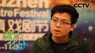 《文化十分》 20191114| CCTV综艺
