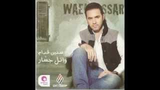 Wael Jassar 2013 7are9 Damohom وائل جسار حارق دمهم