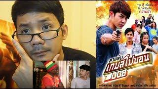 สายลับเกมส์โปม่อน-008-รีแอ็คชั่นตัวอย่างหนัง-สุดยอดอภิมหาหนังไทยแห่งปี