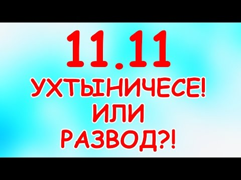 РАСПРОДАЖА 11.11 ALIEXPRESS