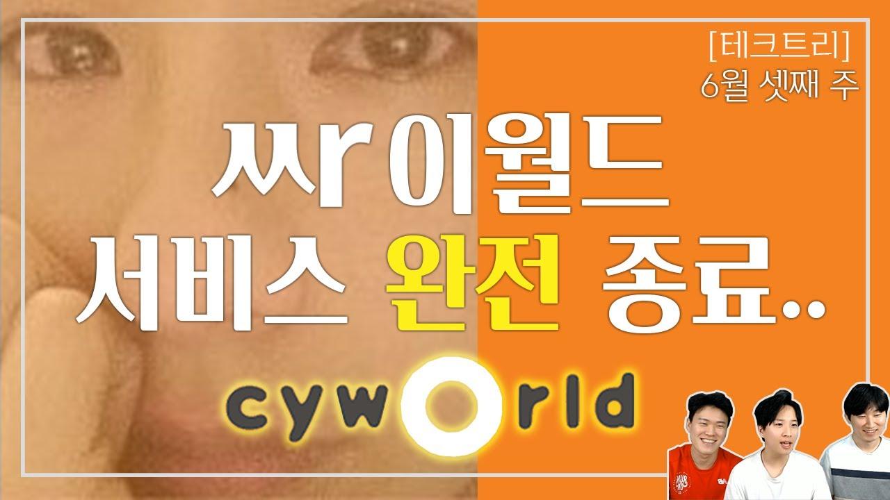 싸이월드 한달 뒤 종료 확정🌰 초간단 사진 백업 방법🏆 (Feat. 허세샷 공개) | 🔴 테크트리 - IT 뉴스
