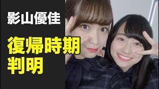 ひらがなけやきキャプテン佐々木久美さんのブログで 学業により活動休止...
