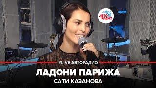 Сати Казанова - Ладони Парижа (LIVE @ Авторадио)