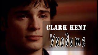 Тайны Смолвиля (Smallville) - Уходите...avi