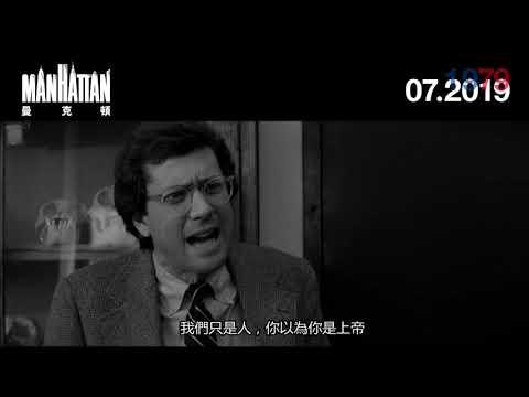 曼克頓 (Manhattan)電影預告