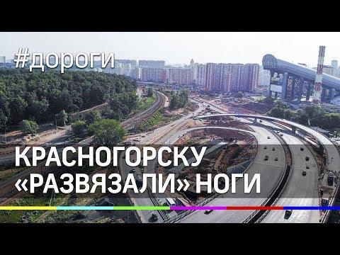 Дорожный кошмар в прошлом: на развязке в Красногорск открыли новые съезды