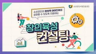 [소상공인컨설팅] 창의육성컨설팅 소개
