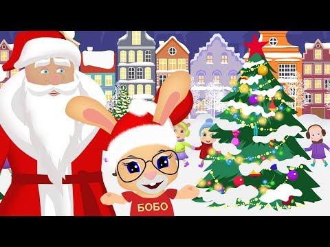 ⛄ НОВОГОДНЯЯ ПЕСЕНКА для ДЕТЕЙ 🎉 Кролик БОБО 🎄 С Новым Годом! 🎉