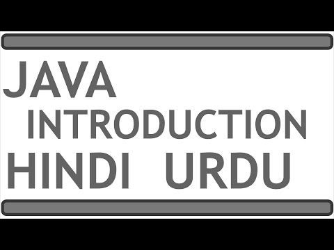 JAVA PROGRAMMING TUTORIAL 1 (HINDI | URDU)  | INTRODUCTION
