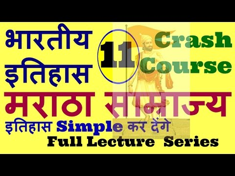 मराठा साम्राज्य ||Maratha  empire in hindi -indian history for ssc and all govt exam