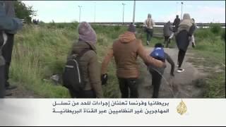 إجراءات فرنسية بريطانية للحد من تسلل المهاجرين