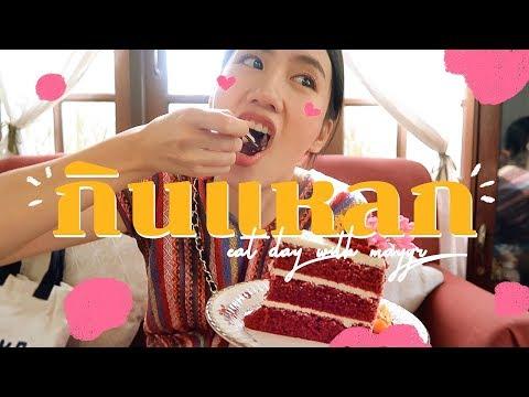 EAT DAY with MayyR เมอาพากินแหลก!!! EP.5