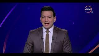 نشرة الأخبار - حلقة الأحد مع (محمود السعيد) 26/1/2020 - الحلقة كاملة