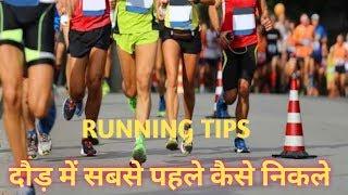 दौड़ में speed कैसे लाये।। तेज starts: tips for running