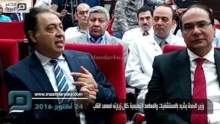 مصر العربية   وزير الصحة يشيد بالمستشفيات والمعاهد التعليمية خلال زيارته لمعهد القلب
